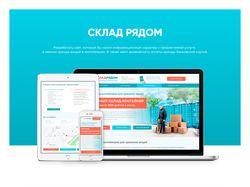 Дизайн сайта   Аренда контейнеров