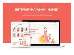 Дизайн сайта   Пошив одежды с любовью