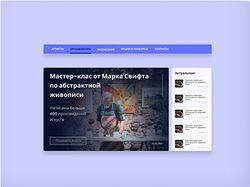 Сайт по поиску артистов в РФ