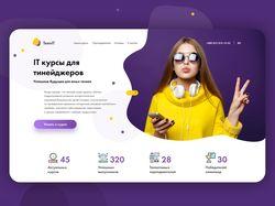 Дизайн образовательного сайта
