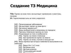 Создание ТЗ для копирайтеров. Медицина