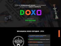 Doxo Landing