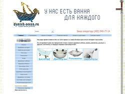 Интернет магазин сантехники в Москве