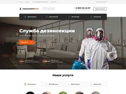 ТараканOFF.net