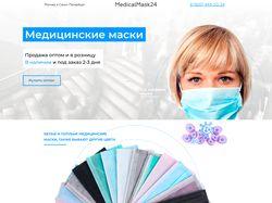Разработка лендинга для продажи медицинских масок