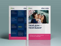 Листовка для рекламной кампании Новое Горелово