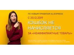 Баннер для AliExpress