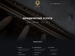 Корпоративный сайт юридической компании