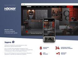 Дизайн сайта элитной мебели и техники для кухни