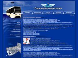"Дизайн сайта ""Горэлектротранспорт"""