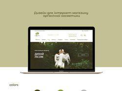 Дизайн интернет-магазина органической косметики