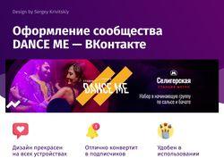 Оформление сообщества DANCE ME — ВКонтакте