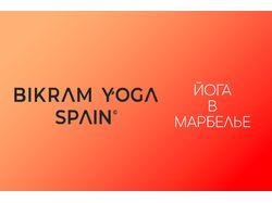 Таргет в FB и IG для Bikram Yoga Spain Marbella