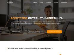 Дизайн агентства интернет-маркетинга