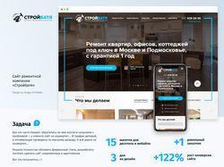 Сайт ремонтной компании «СтройБатя»
