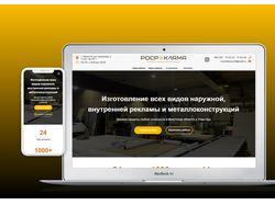 Сайт рекламно-производственной компании