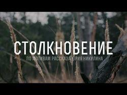 Художественный короткометражный фильм