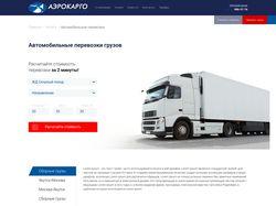Верстка страницы услуги Автомобильных перевозок