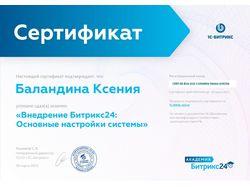 Сертификат Внедрение Битрикс24. Основные настройки