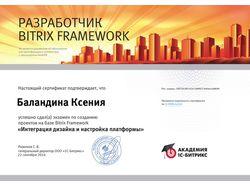 Сертификат Интеграция дизайна, настройка платформы