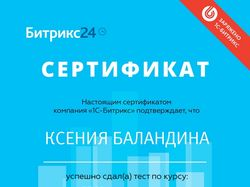 """Сертификат по курсу """"CRM-маркетинг в Битрикс24"""""""