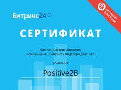 Сертификат Золотой партнер Битрикс24