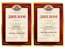 Княгиня України 2008
