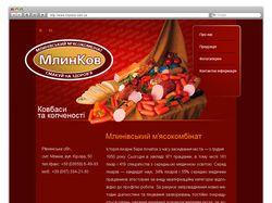 Млинков