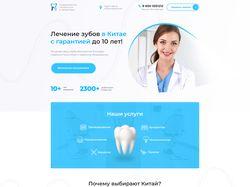 Лендинг для стоматологической клиники в Китае