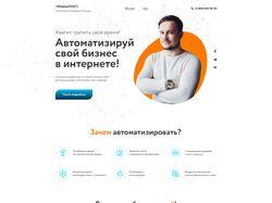 Редизайн сайта-визитки для веб-разработчика