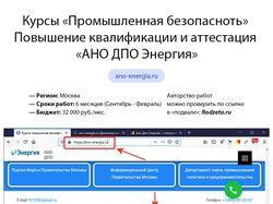 ТОП-3 - Курсы Пром. безопасность