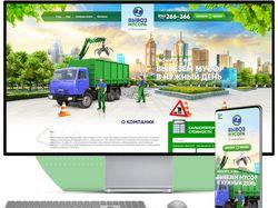 CMS WordPress Сайт компании по вывозу мусора