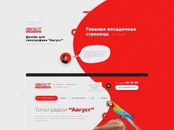 Дизайн для сайта типографии