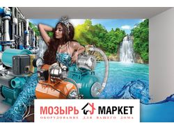 Баннер продавца насосного оборудования