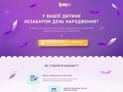Дизайн промо-страницы для сервиса вишлистов IPOPO