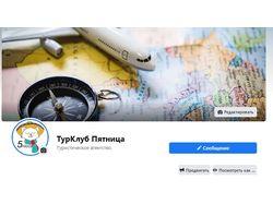 Администрирование страницы в Фейбук