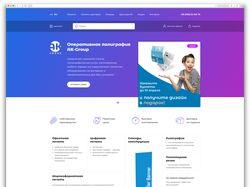 Дизайн и вёрстка для интернет-магазина типографии