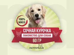Этикетки на корм для собак