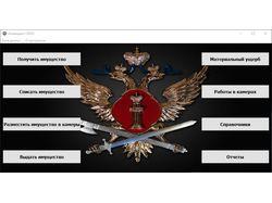 ПО Комендант СИЗО ФСИН России