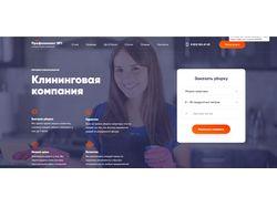 "Сайт клининговой компании ""Профклининг №1"""