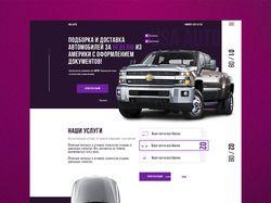 Landing Page продажа автомобилей
