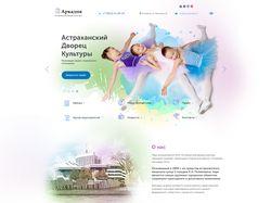 Сайт Дворца культуры