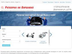 Сайт автозапчастей http://ab350.ru/