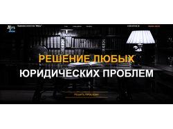 Сайт юридической компании http://mirpravorf.ru/
