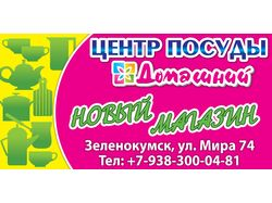 "Баннер для магазина "" Центр посуды Домашний"""