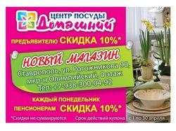 """Дизайн листовки для """" Центр посуды Домашний"""""""
