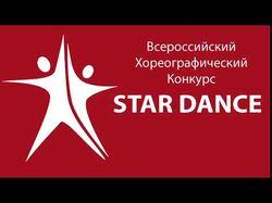 "Заставка для конкурса ""Star Dance"""