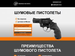 Адаптивная вёрстка Лендинга - Шумовые пистолеты.