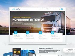 Корпоративный сайт для транспортной компании