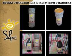 Упаковка напитка